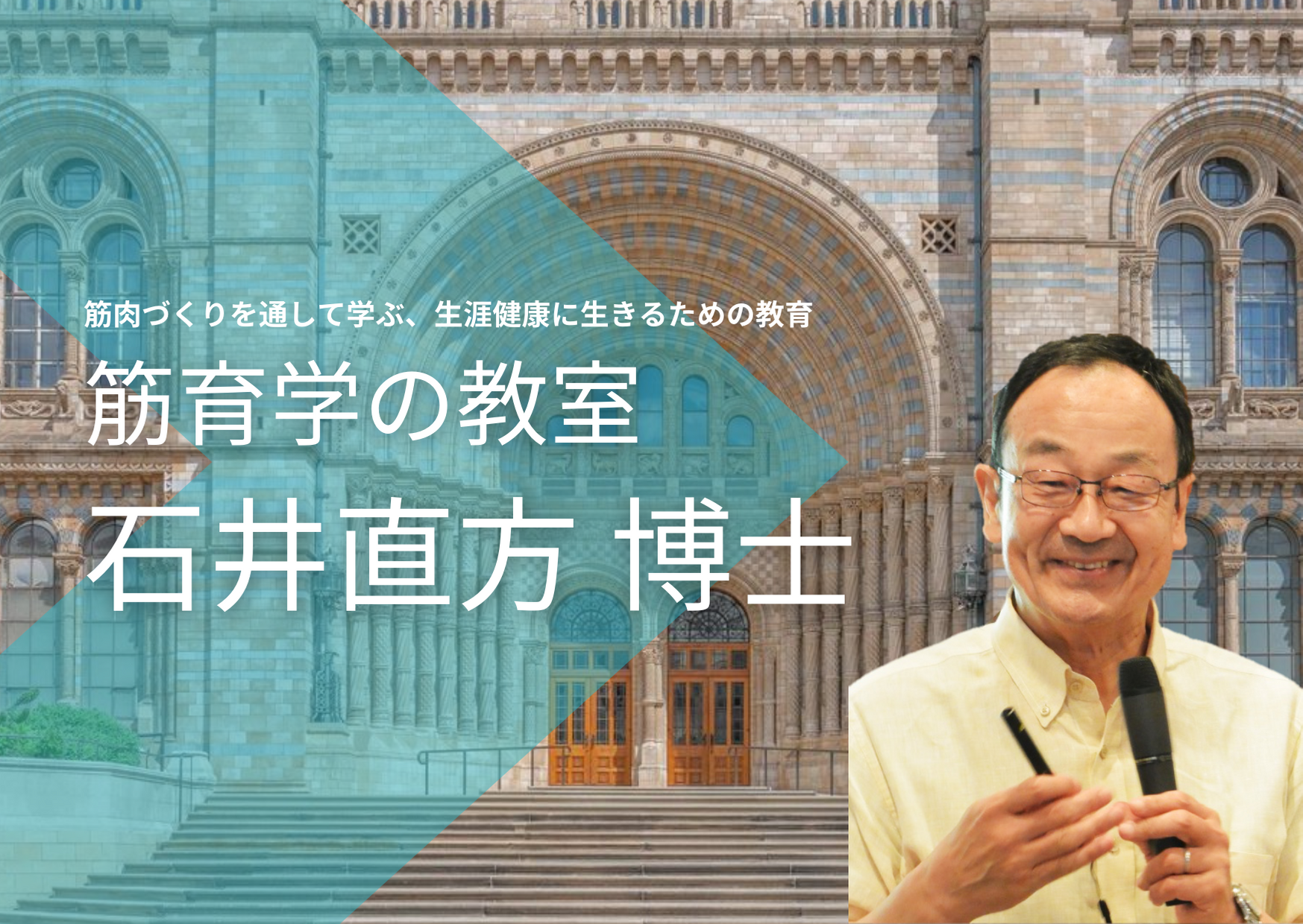 東京大学社会連携講座 講座長 石井 直方 博士