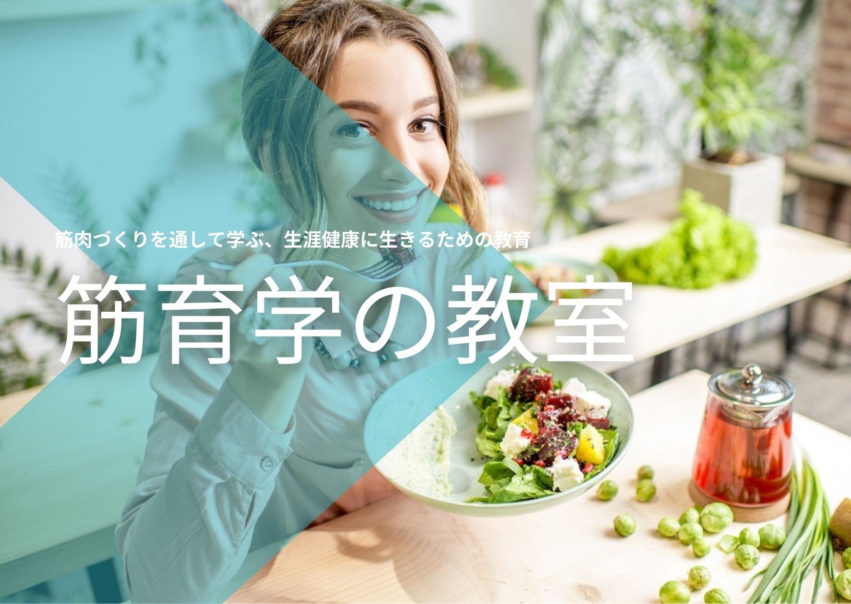 第13回 筋育栄養学の基礎知識:栄養素の働きと3大栄養素について(後編)